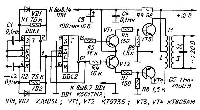 для электробритвы.